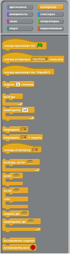 Блоки управления в программе Scratch