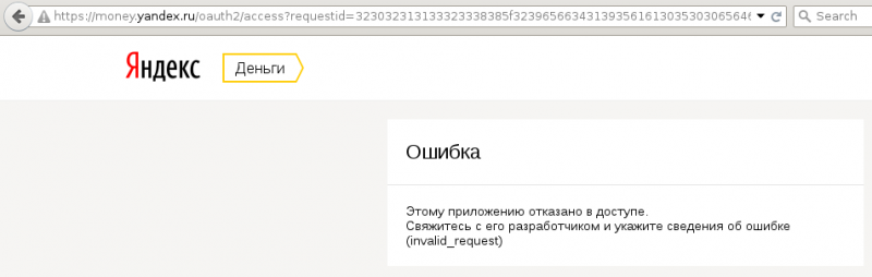 marsohod_yandex_error.png
